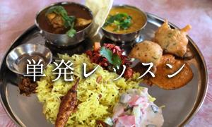 桃草舎の単発インド料理レッスン